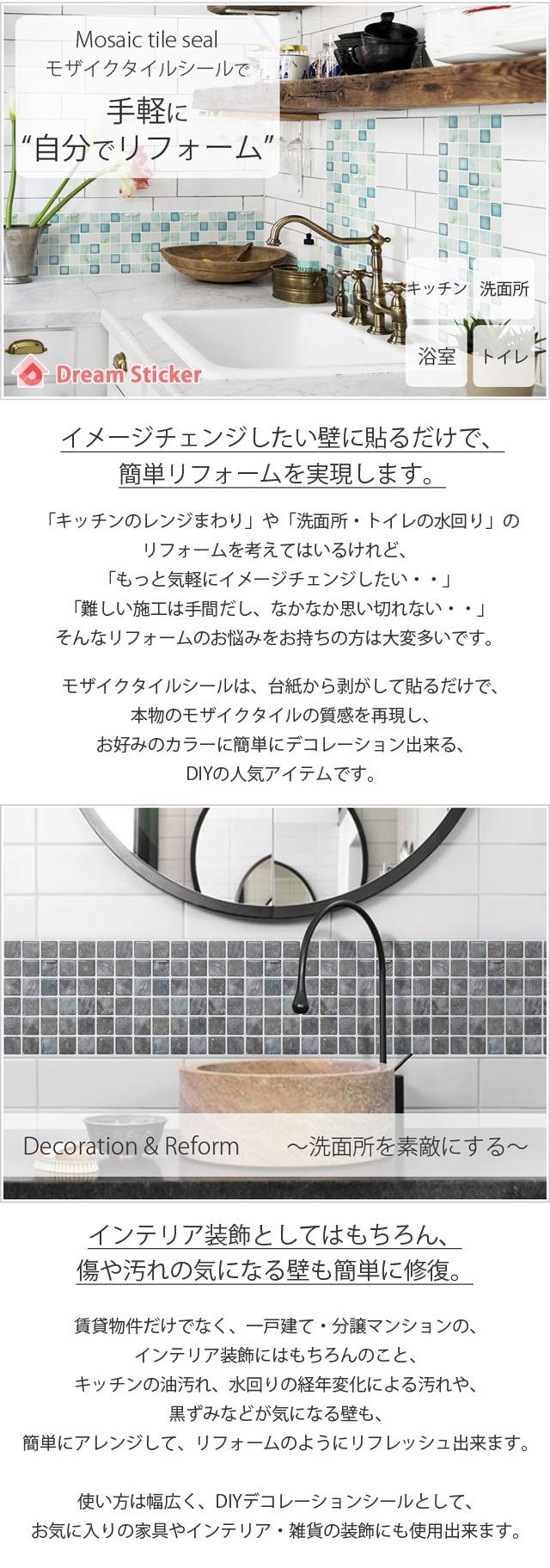 モザイクタイルシール Ctb 4 ウォールステッカー 壁紙シール 通販 専門店 Dream Sticker