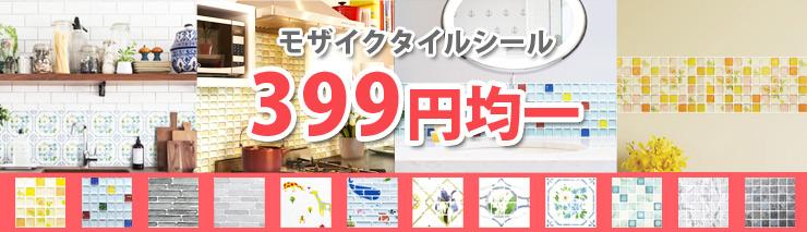 399円均一
