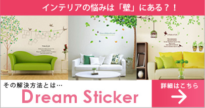 ウォールステッカー専門店_Dream Sticker