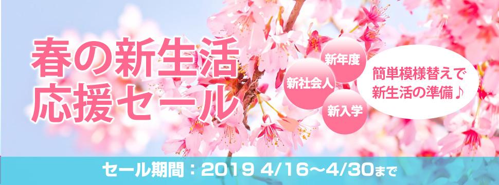 春の新生活応援SALE