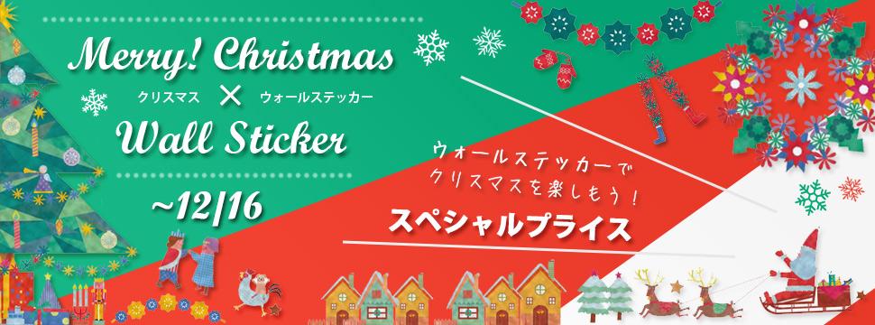 クリスマス・ウォールステッカー